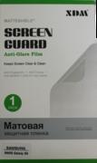 Защитная пленка XDM для Samsung Galaxy S5